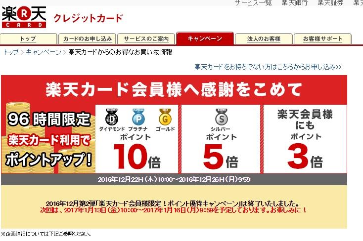 楽天カードが改悪 Nanacoチャージへのポイントが廃止へ そこでワタシ