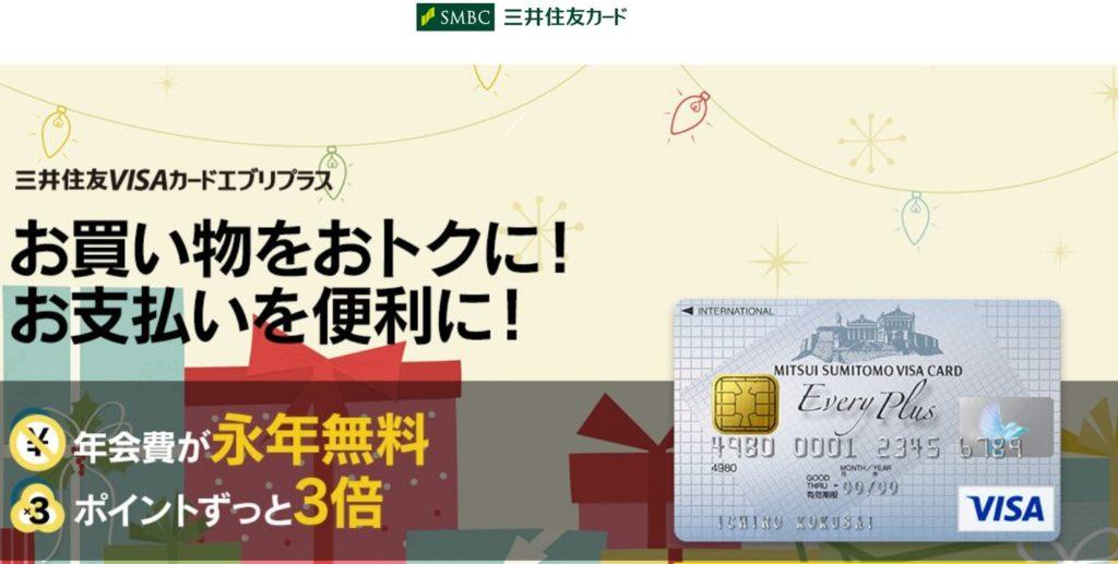 三井住友ビザカード