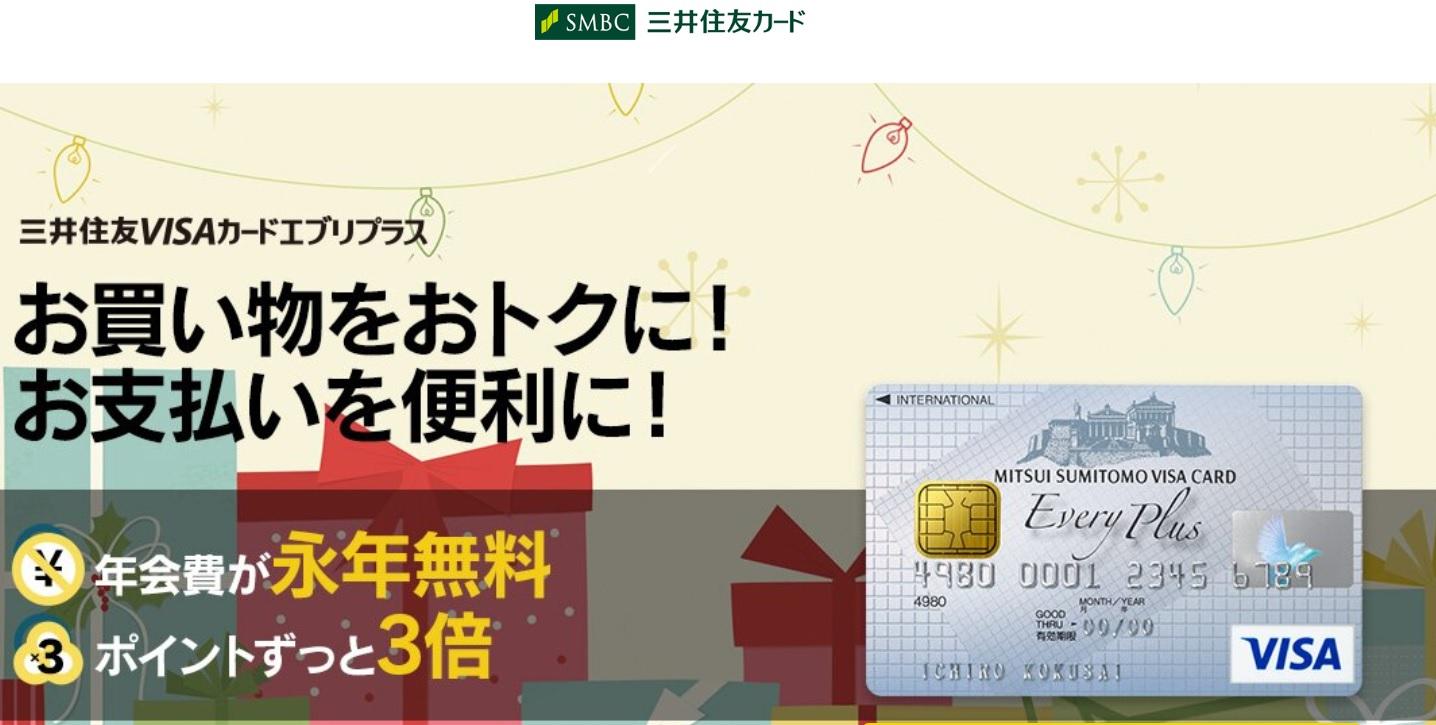 三井住友visaカード エブリプラス