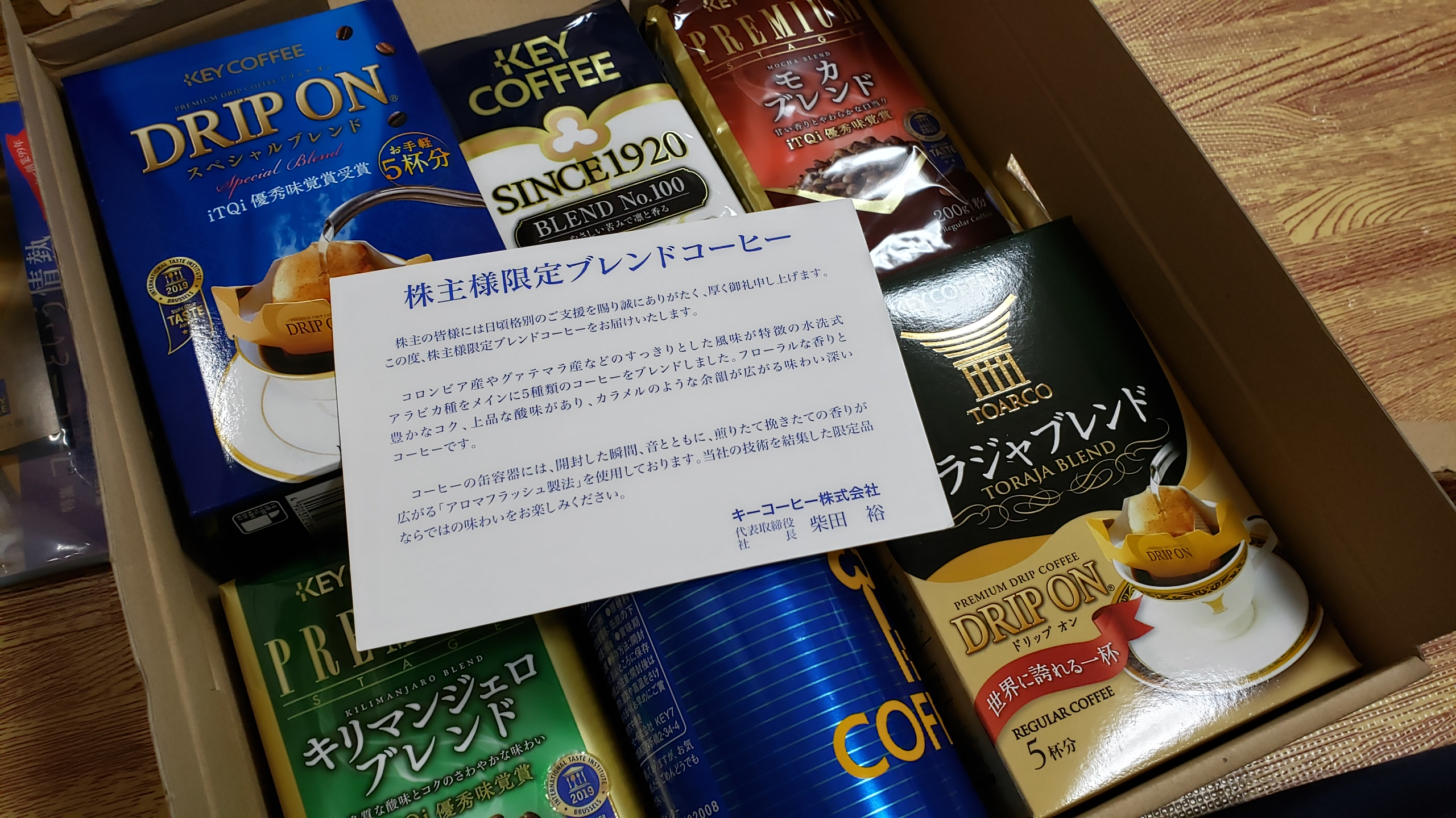 優待 ブログ 株主